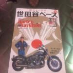 世田谷ベース 31号 SuperXR特集