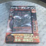 宝島社 DVD