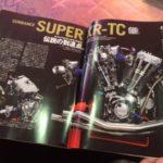 SUNDANCE Super-XR TC